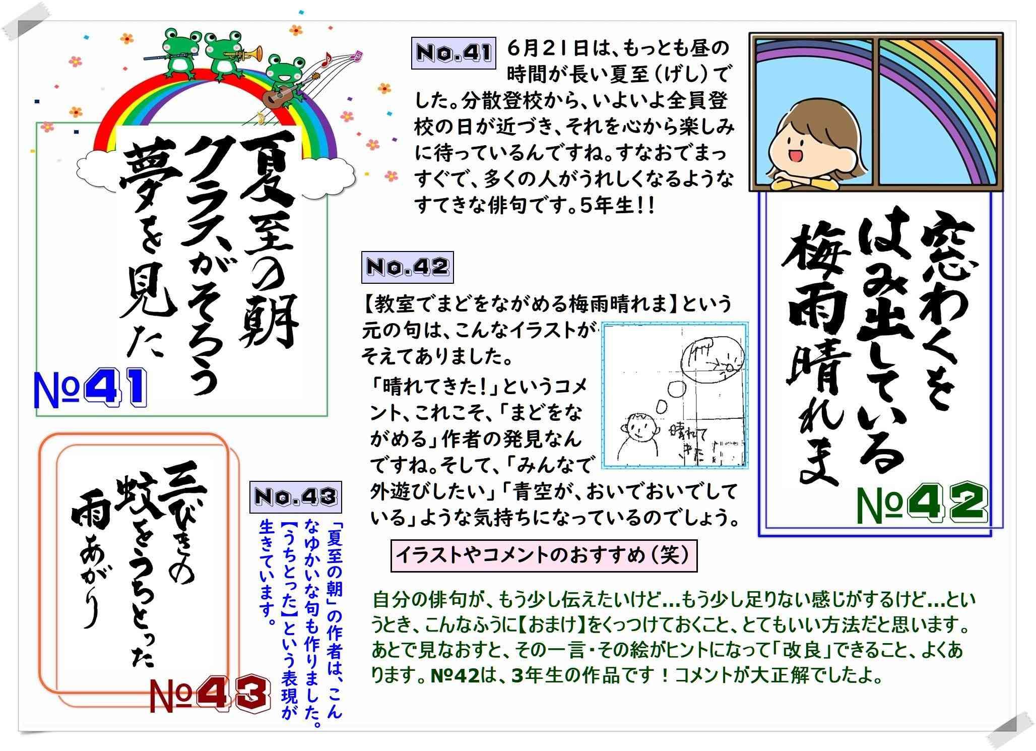 ロクスナ句41-43.jpg